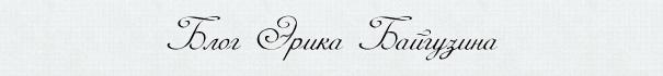 Рукописный русский шрифт adine kirnberg