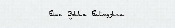 Очень красивый кириллический шрифт в