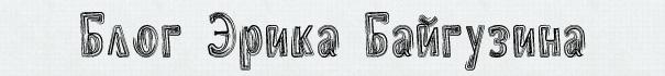русский кириллический шрифт