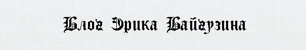 Готический кириллический шрифт goth