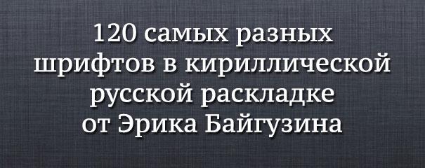 Сборка из 120 и русских шрифтов для