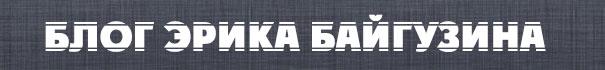 http://bayguzin.ru/
