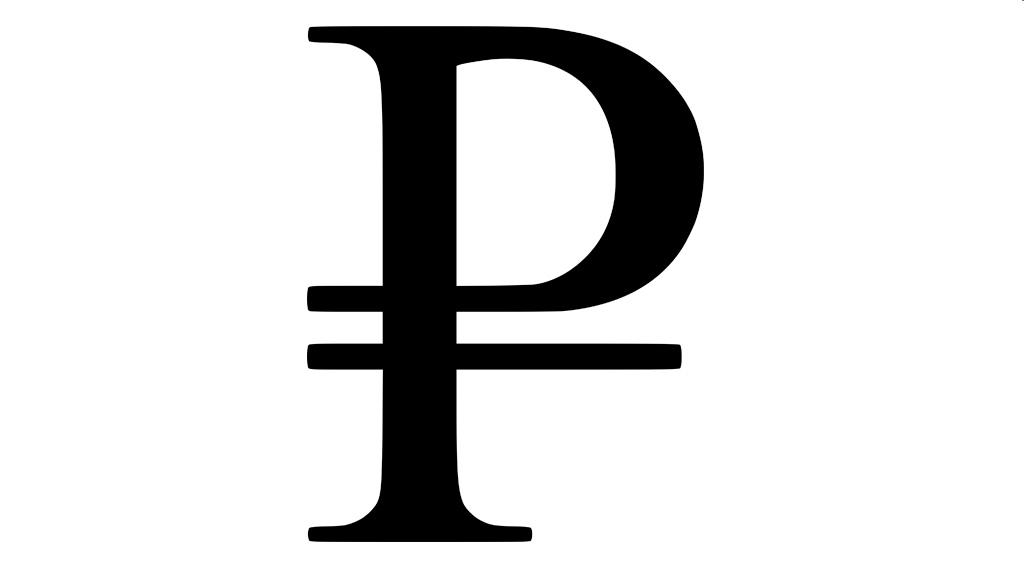 шрифт с знаком рубля