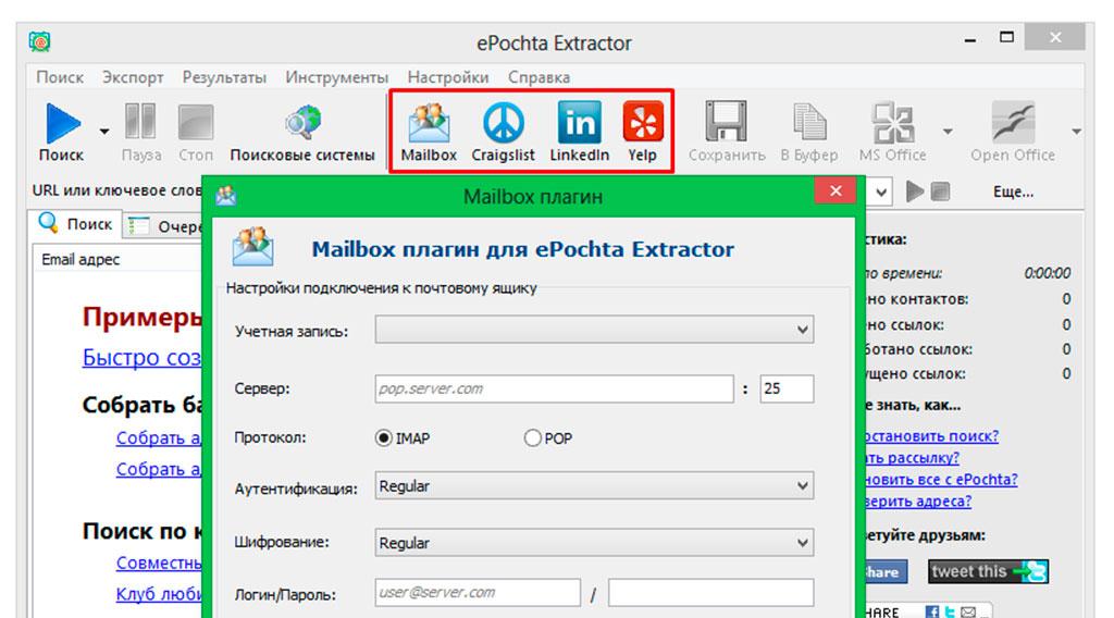 epochta extractor инструкция