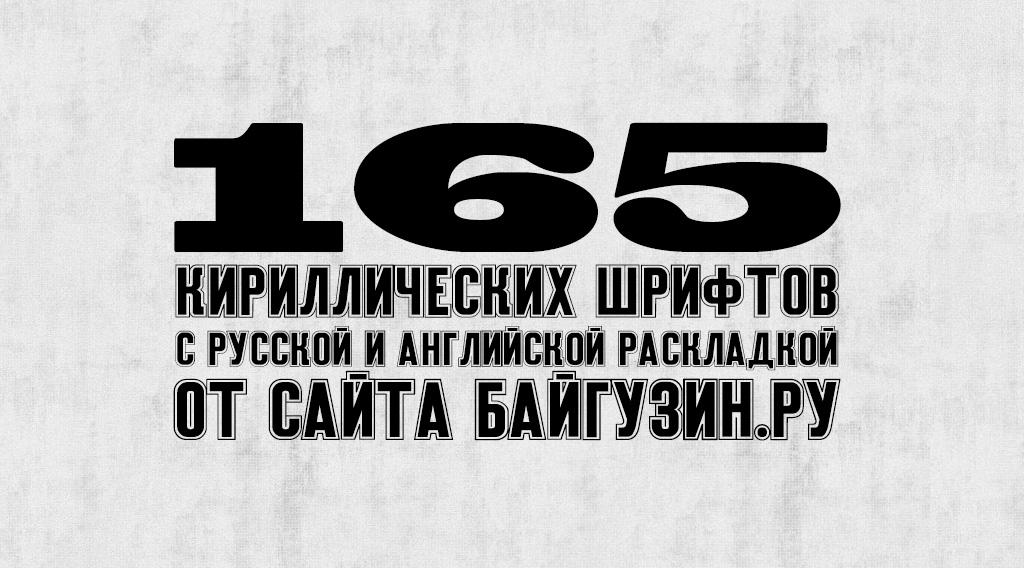 контурный русский шрифт скачать