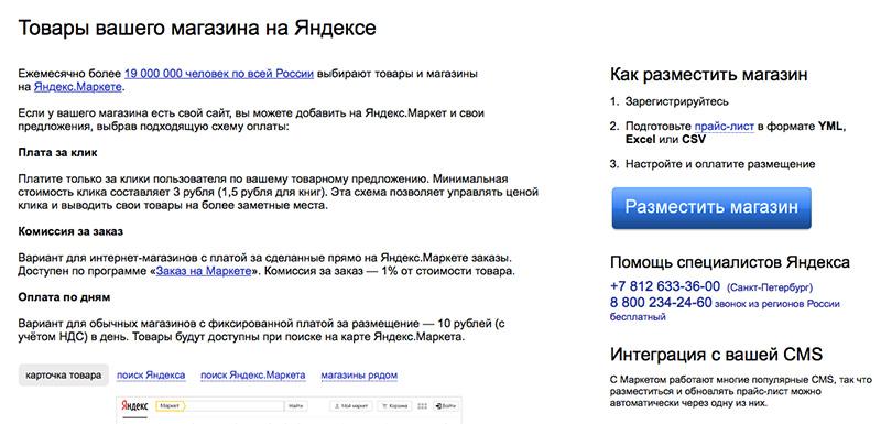 Market yandex ru shop - 3