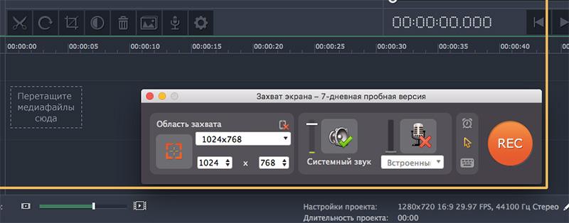 Как сделать захват звука с экрана